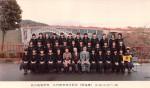 19850000修学旅行